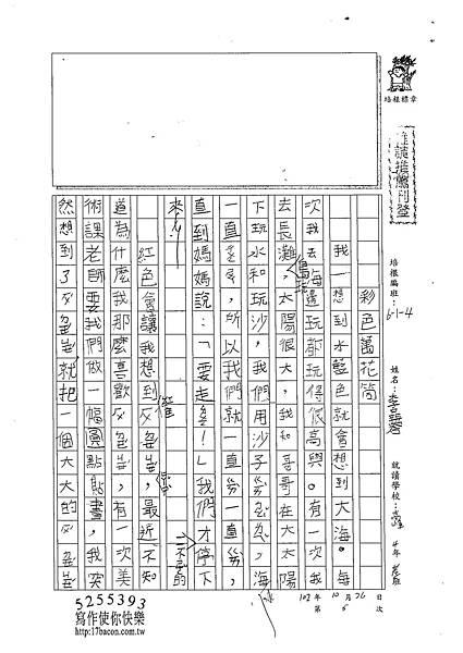102W4205李品蓉 (1)