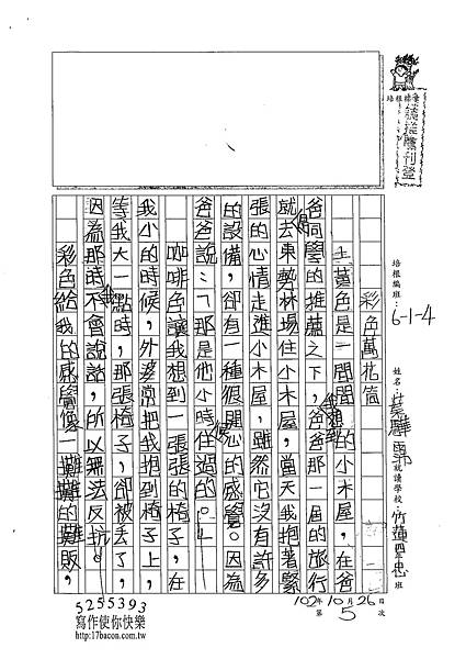 102W4205葉驊霈 (1)