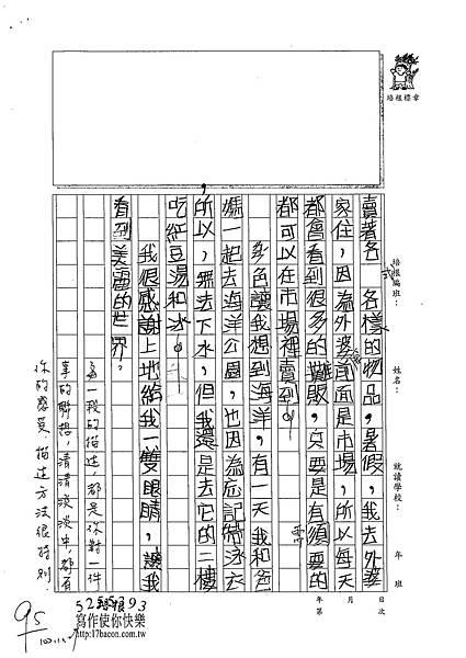 102W4205葉驊霈 (2)