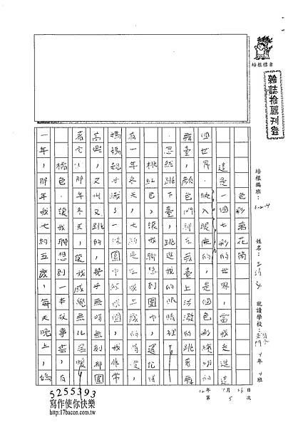 102W4205王靖文 (1)