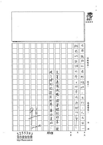102W4205王靖文 (3)
