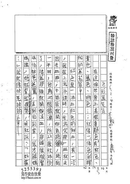 102W4205李叡旻 (1)