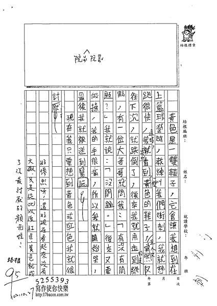 102W4205李叡旻 (2)