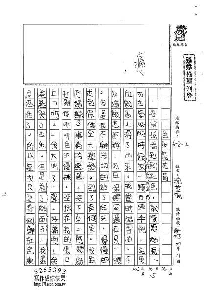 102W4205沈芝羽 (1)