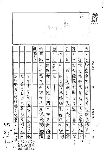 102W4205沈芝羽 (2)