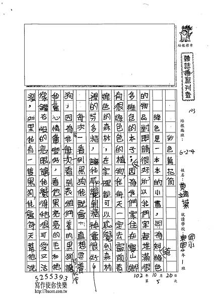 102W4205黃靖棻 (1)