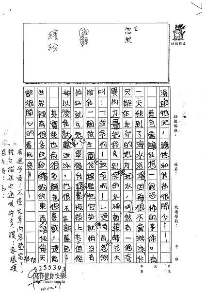 102W4205黃靖棻 (2)