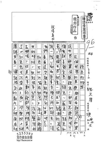 102W4205魏文厚 (1)