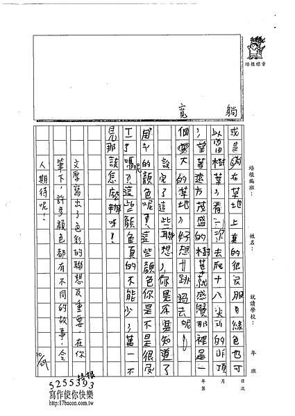 102W4205魏文厚 (3)