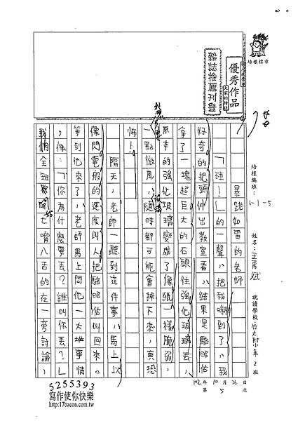 102W5205王禹斌 (1)