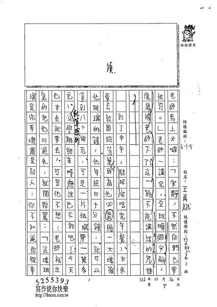 102W5205王禹斌 (2)