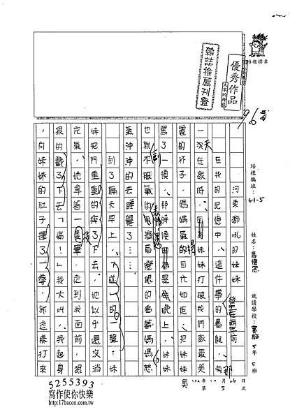 102W5205馬懷恩 (1)