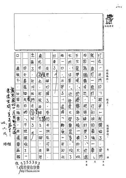 102W5205馬懷恩 (2)