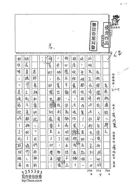 102W5205黃巧蓁 (1)