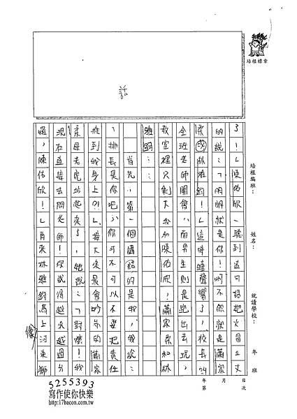 102W5205黃巧蓁 (2)