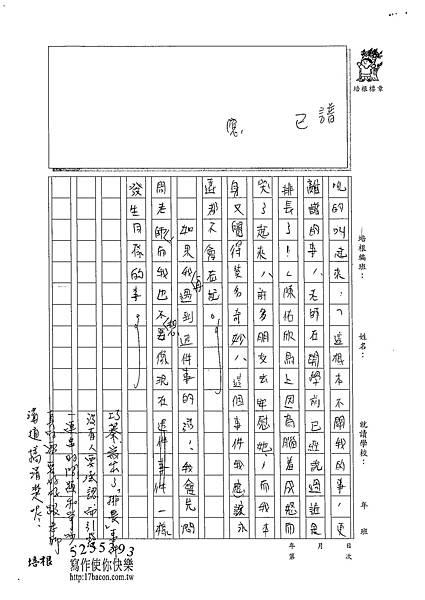 102W5205黃巧蓁 (3)