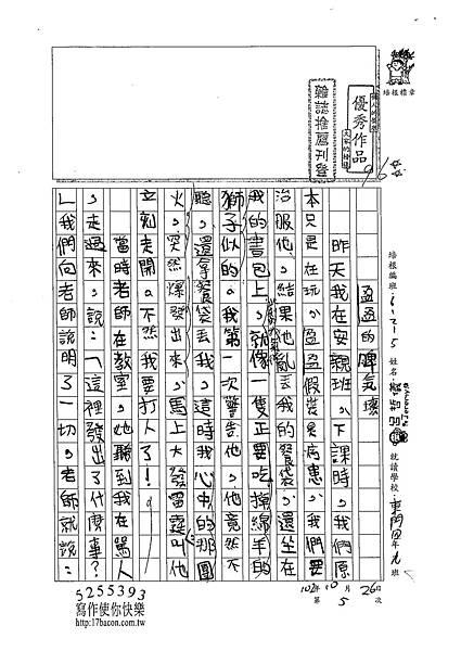 102W5205呂哲儀 (1)