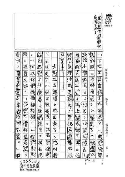 102W5205呂哲儀 (2)