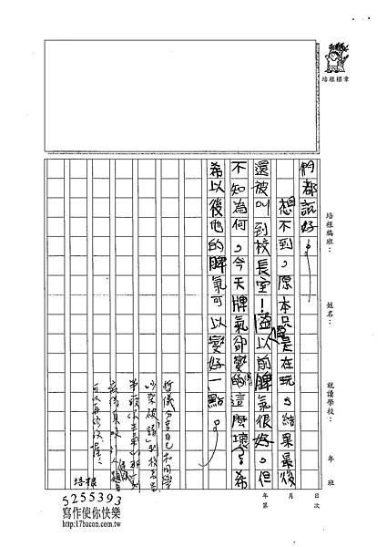 102W5205呂哲儀 (3)