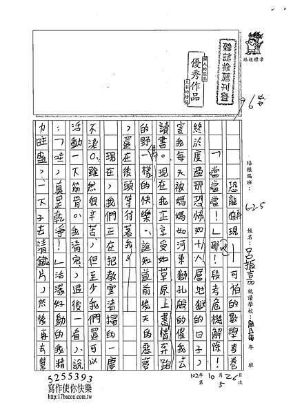 102W5205呂振嘉 (1)