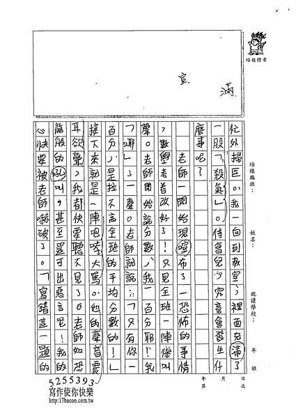 102W5205呂振嘉 (2)
