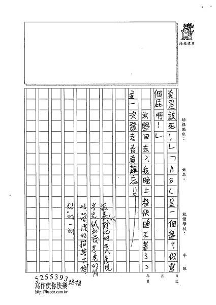 102W5205呂振嘉 (3)