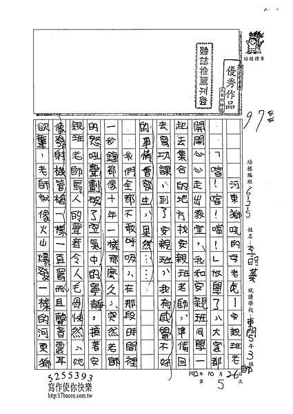 102W5205李昀蓁 (1)