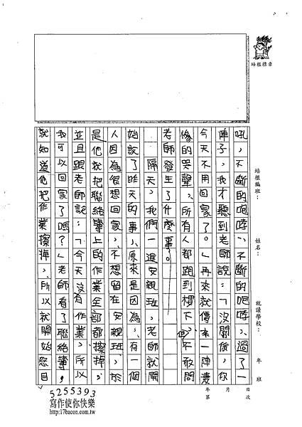 102W5205李昀蓁 (2)