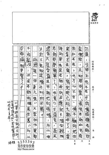 102W5205李昀蓁 (3)