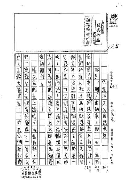 102W5205胡育豪 (1)