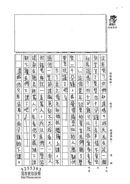 102W5205胡育豪 (2)