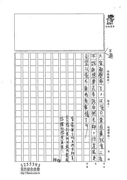 102W5205胡育豪 (3)