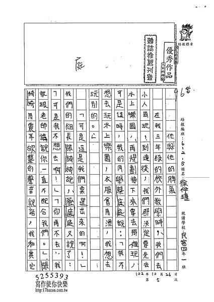 102W5205徐伊瑾 (1)