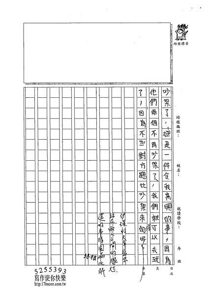 102W5205徐伊瑾 (3)
