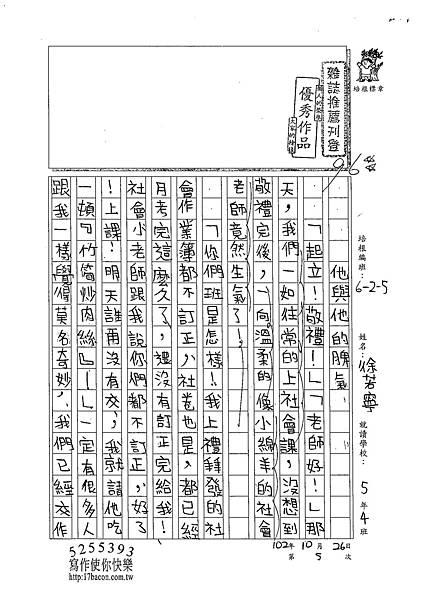 102W5205徐若寧 (1)