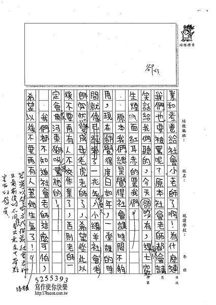 102W5205徐若寧 (2)