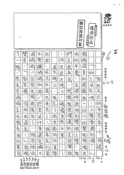 102W5205郭宜榛 (1)