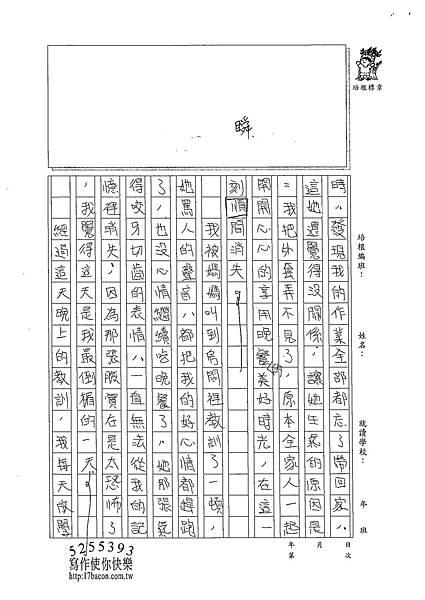 102W5205郭宜榛 (2)