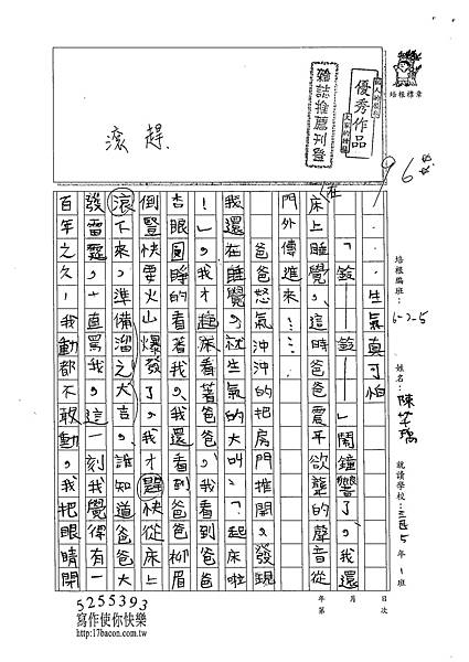 102W5205陳芊瑀 (1)