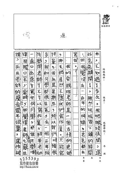 102W5205陳芊瑀 (2)