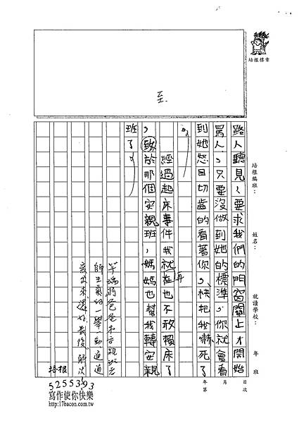 102W5205陳芊瑀 (3)