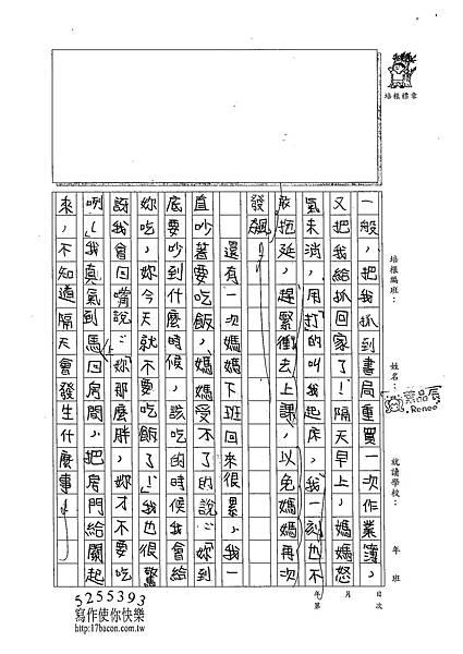 102W5205葉品辰 (2)