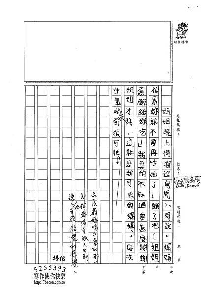 102W5205葉品辰 (3)