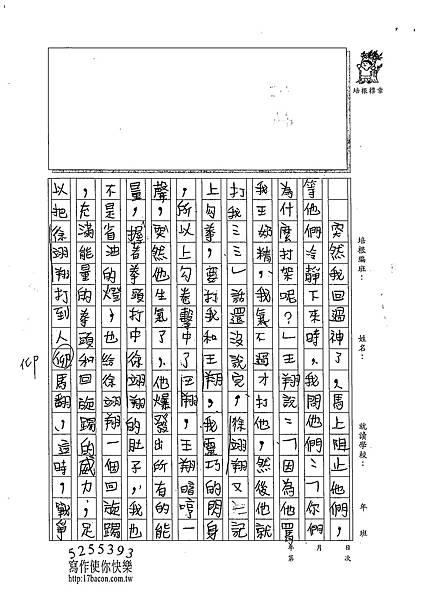 102W5205廖振安 (2)