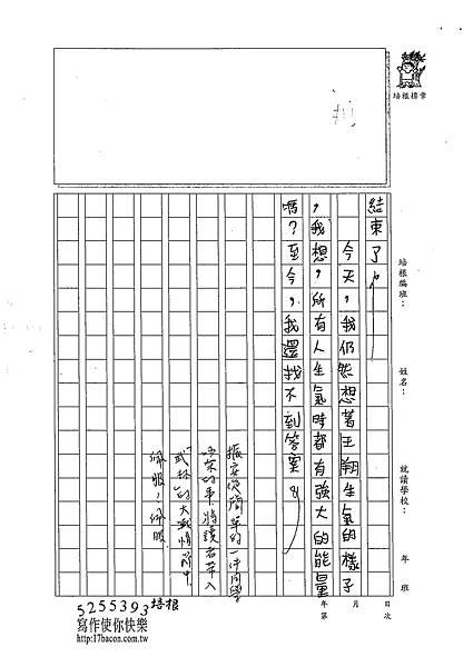 102W5205廖振安 (3)
