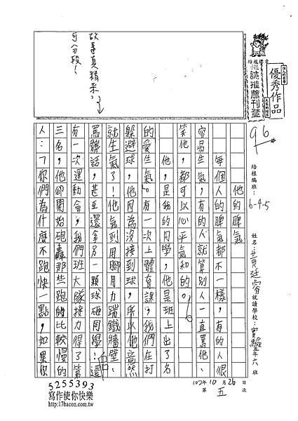 102W5205黃廷睿 (1)