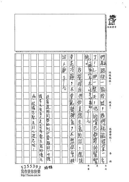 102W5205黃廷睿 (2)