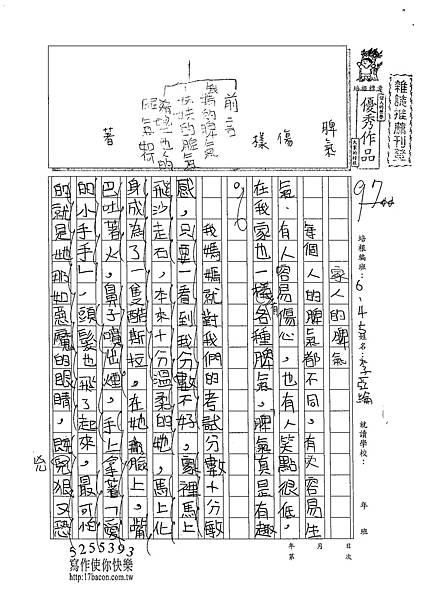 102W5205李亞綸 (1)