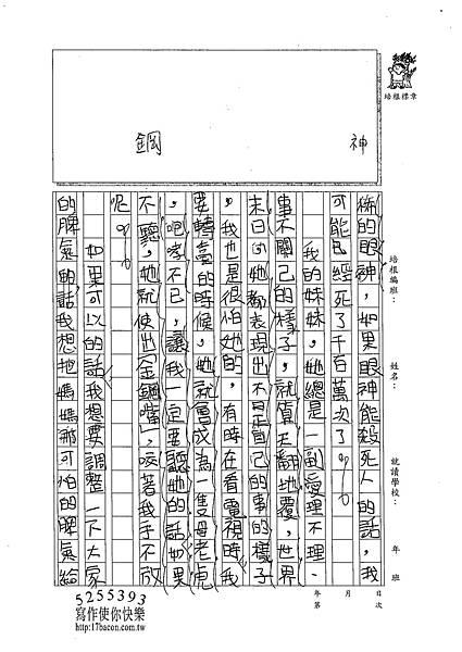 102W5205李亞綸 (2)