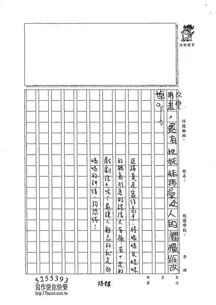 102W5205李亞綸 (3)